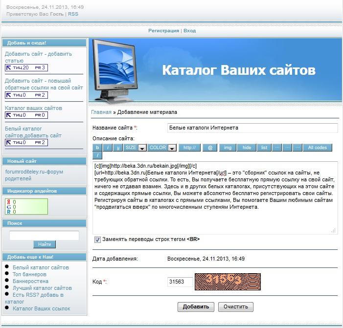 Качественная регистрация сайта в каталогах и соц закладках
