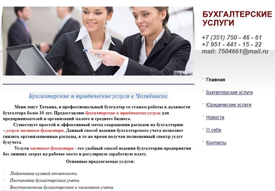 Бухгалтер для восстановления бухгалтерского учета вакансии нулевой квартальный отчет ооо