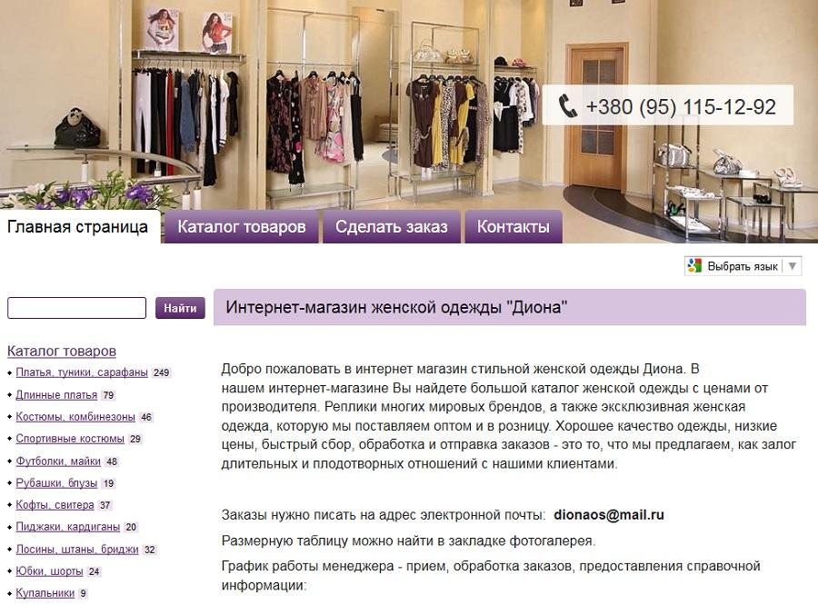 Интернет Женской Одежды Оптом