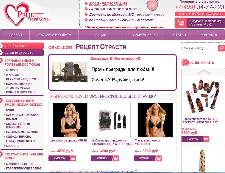 Интим магазины москвы