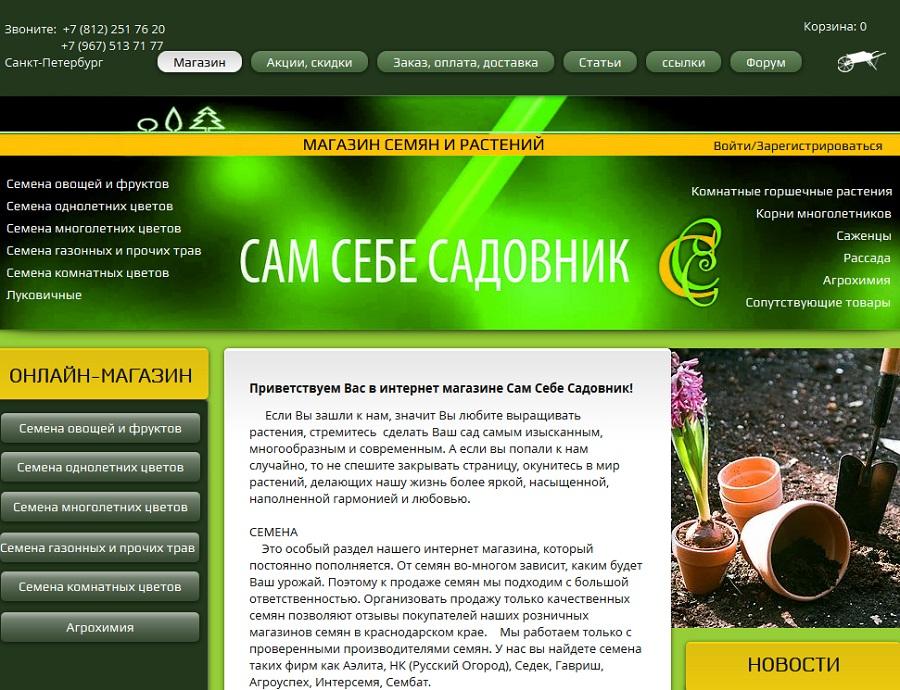 Интернет Магазин Семена Садовник
