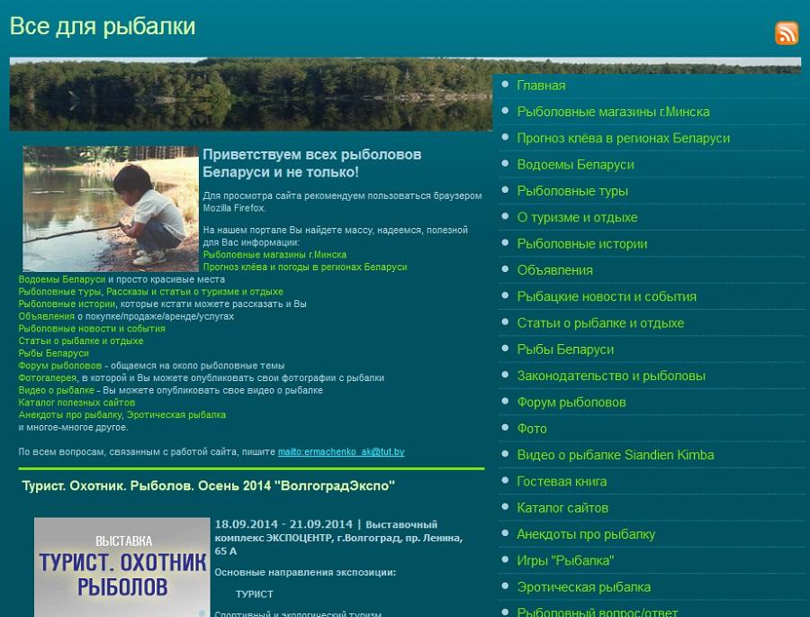 интернет магазины для рыболовов в беларуси