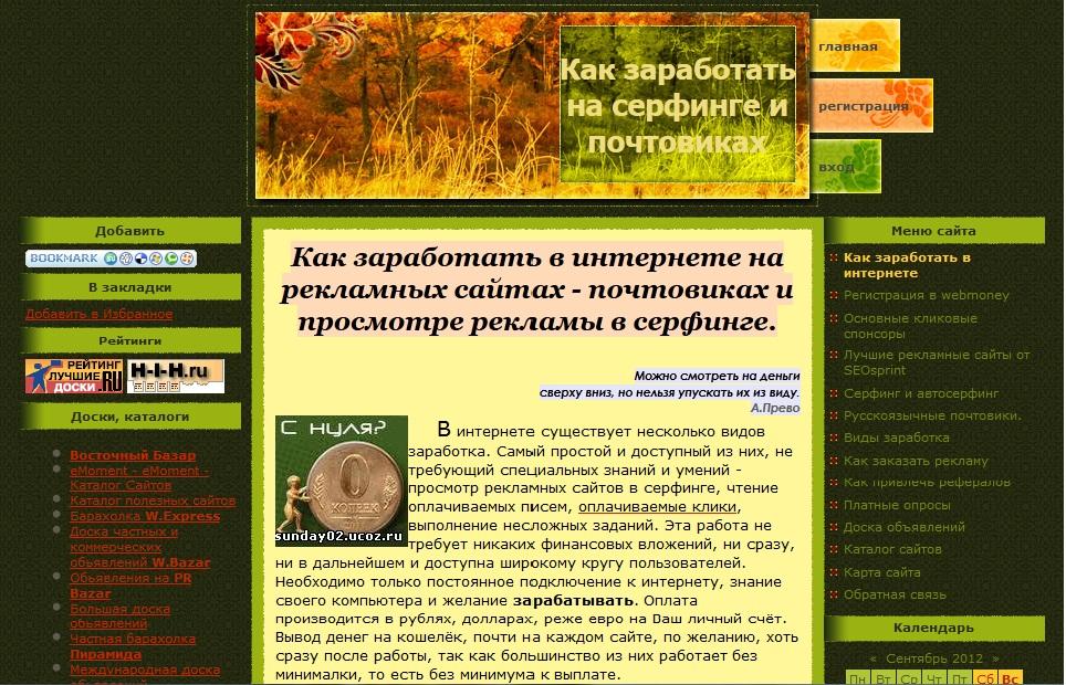 Сайты для заработка webmoney