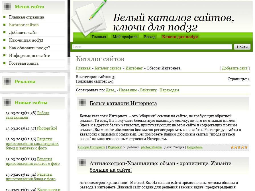 Размещение ссылки в белых каталогах сайт компании двин