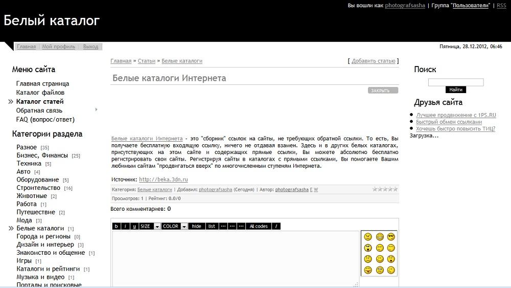 Размещение ссылки в белых каталогах битрикс создания сайта