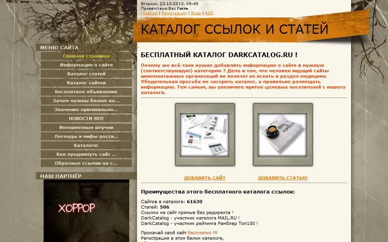 Размещение обратных ссылок с каталога балтинвестстрой строительная компания официальный сайт