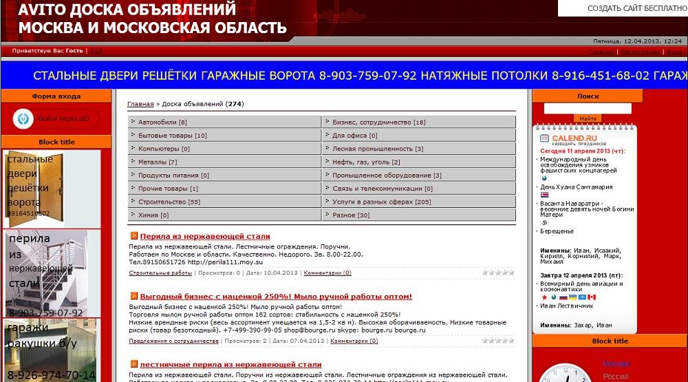Доска объявлений знакомство г москва