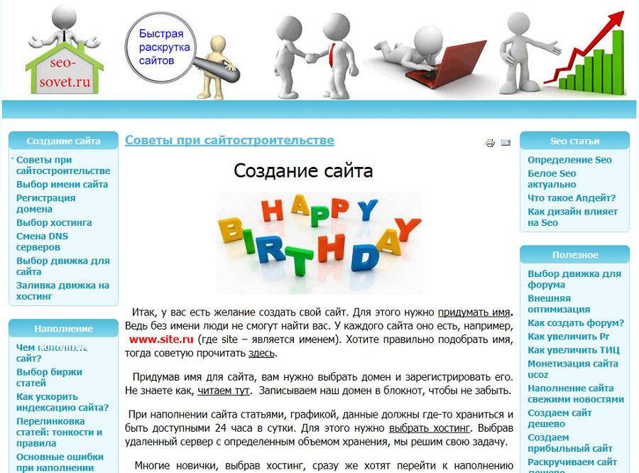 Полезные советы при создание сайтов калькулятор стоимость продвижения сайта по